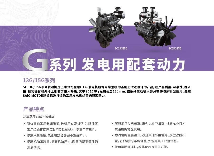 G系列发电机组介绍